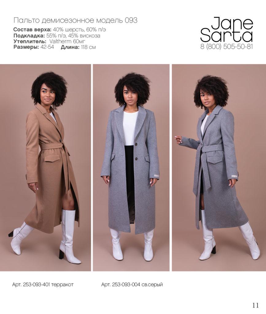 JaneSarta_осень-зима_19-2011