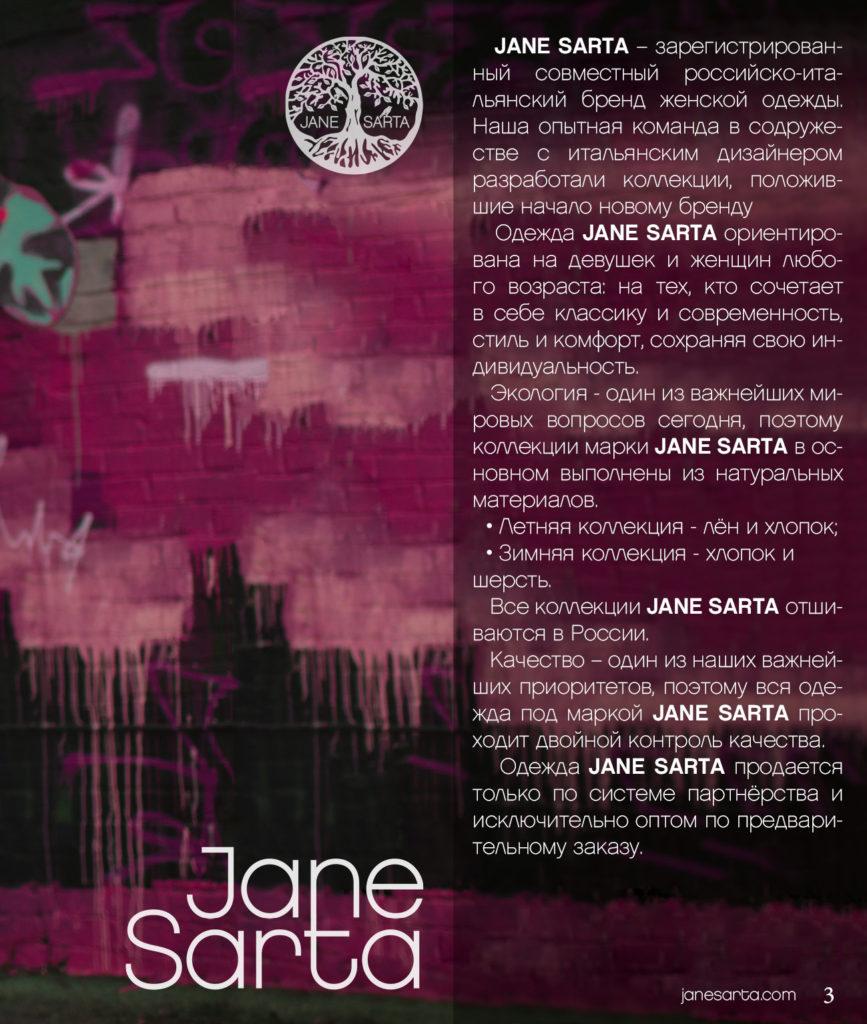JaneSarta_осень-зима_19-203
