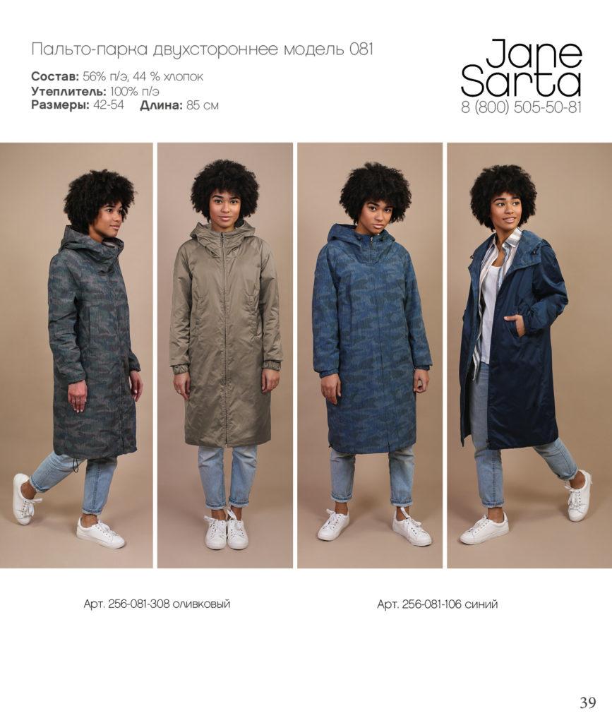 JaneSarta_осень-зима_19-2039